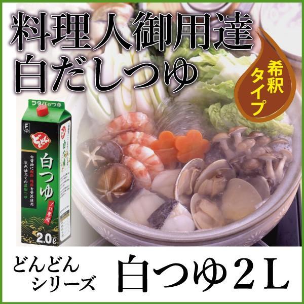 麺つゆ 万能つゆ  どんどんシリーズ 白つゆ 2L 希釈 だし たっぷり 淡色仕立て|dashinofutaba