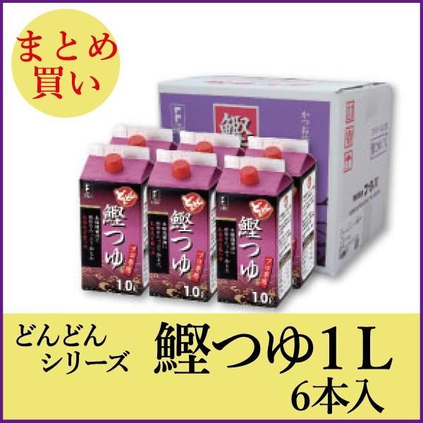麺つゆ そばつゆ  どんどんシリーズ 鰹つゆ 1L×6本  希釈 だし たっぷり 万能つゆ dashinofutaba