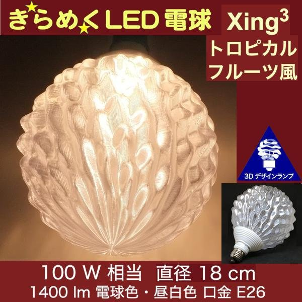 3Dデザイン電球 種類 Xing3 100W相当 サイズ18cm おしゃれに きらめき輝く 電球色 昼白色 裸電球 口金E26 大きい 大形 大型ボール球型LED電球|dasyn