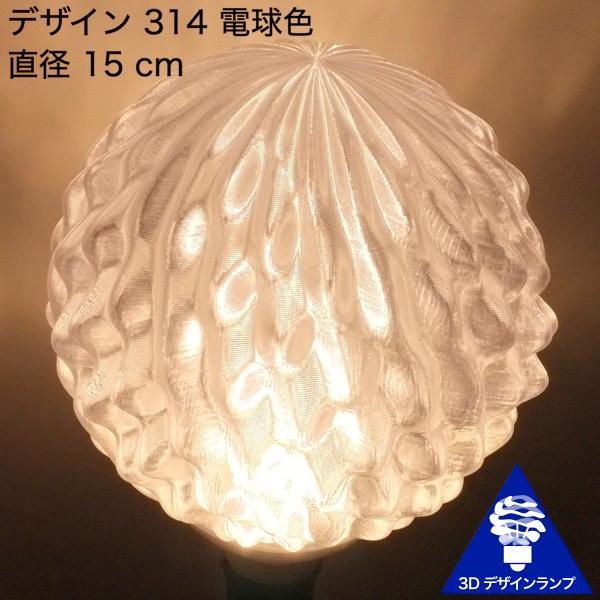 3Dデザイン電球 種類 Xing3 100W相当 サイズ18cm おしゃれに きらめき輝く 電球色 昼白色 裸電球 口金E26 大きい 大形 大型ボール球型LED電球|dasyn|02