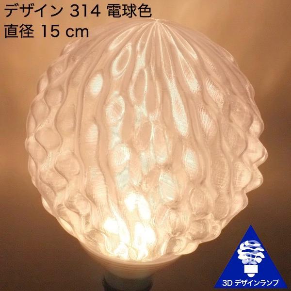 3Dデザイン電球 種類 Xing3 100W相当 サイズ18cm おしゃれに きらめき輝く 電球色 昼白色 裸電球 口金E26 大きい 大形 大型ボール球型LED電球|dasyn|04