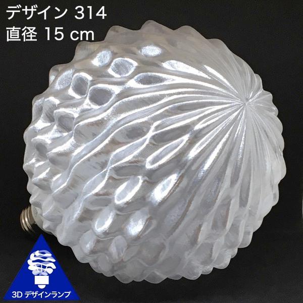 3Dデザイン電球 種類 Xing3 100W相当 サイズ18cm おしゃれに きらめき輝く 電球色 昼白色 裸電球 口金E26 大きい 大形 大型ボール球型LED電球|dasyn|06