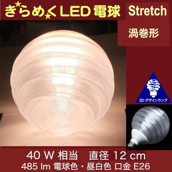 3Dデザイン電球 種類 Stretch 40W相当 サイズ12cm おしゃれに きらめき輝く 電球色 昼白色 裸電球 口金E26 大きい 大形 大型ボール球型LED電球|dasyn