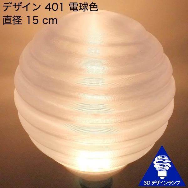 3Dデザイン電球 種類 Stretch 40W相当 サイズ12cm おしゃれに きらめき輝く 電球色 昼白色 裸電球 口金E26 大きい 大形 大型ボール球型LED電球|dasyn|02