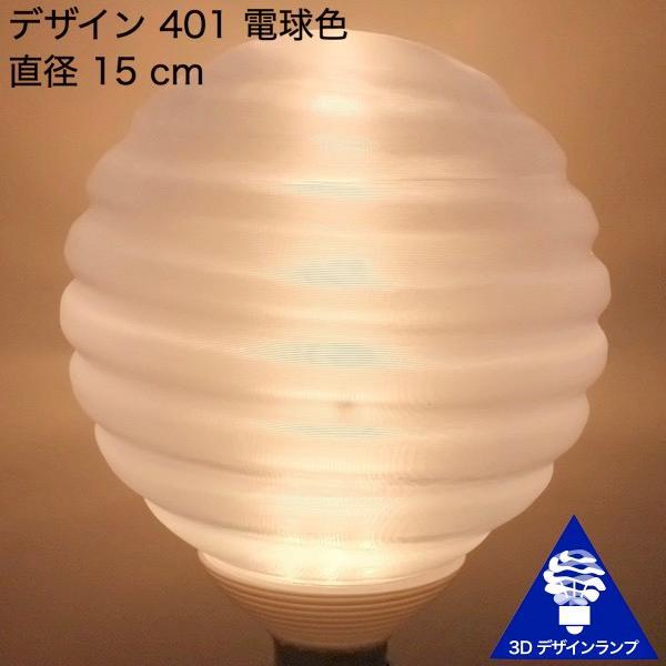 3Dデザイン電球 種類 Stretch 40W相当 サイズ12cm おしゃれに きらめき輝く 電球色 昼白色 裸電球 口金E26 大きい 大形 大型ボール球型LED電球|dasyn|04