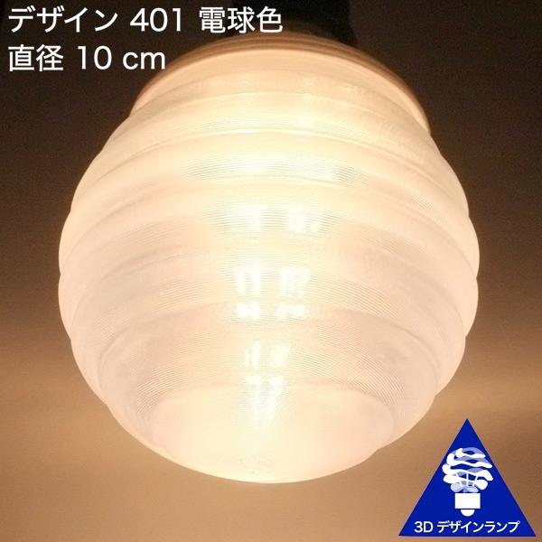 3Dデザイン電球 種類 Stretch 40W相当 サイズ12cm おしゃれに きらめき輝く 電球色 昼白色 裸電球 口金E26 大きい 大形 大型ボール球型LED電球|dasyn|07