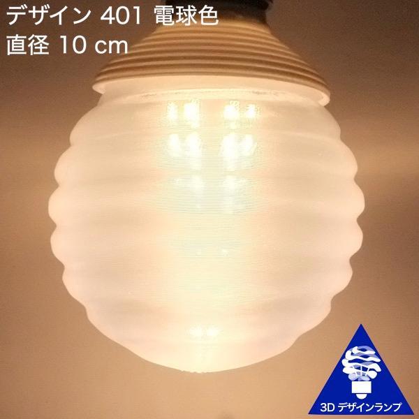 3Dデザイン電球 種類 Stretch 40W相当 サイズ12cm おしゃれに きらめき輝く 電球色 昼白色 裸電球 口金E26 大きい 大形 大型ボール球型LED電球|dasyn|08