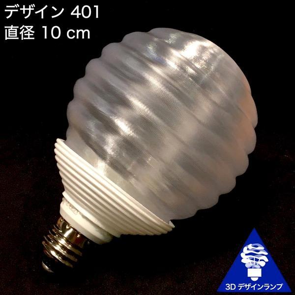 3Dデザイン電球 種類 Stretch 40W相当 サイズ12cm おしゃれに きらめき輝く 電球色 昼白色 裸電球 口金E26 大きい 大形 大型ボール球型LED電球|dasyn|09