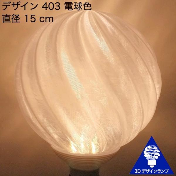 3Dデザイン電球 種類 IIng 40W相当 サイズ10cm おしゃれに きらめき輝く 電球色 昼白色 裸電球 口金E26 大きい 大形 大型ボール球型LED電球 dasyn 02