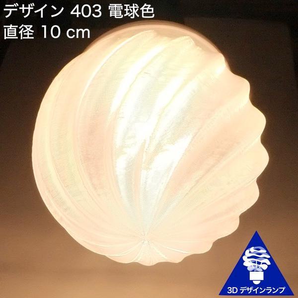 3Dデザイン電球 種類 IIng 40W相当 サイズ10cm おしゃれに きらめき輝く 電球色 昼白色 裸電球 口金E26 大きい 大形 大型ボール球型LED電球 dasyn 05