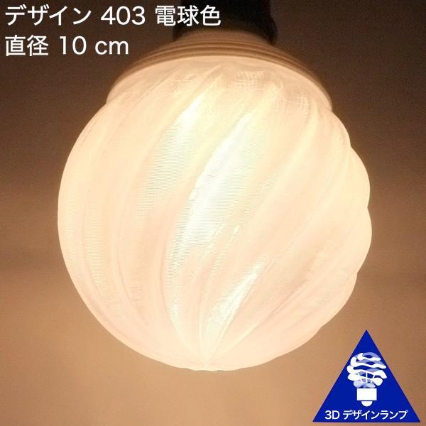 3Dデザイン電球 種類 IIng 40W相当 サイズ10cm おしゃれに きらめき輝く 電球色 昼白色 裸電球 口金E26 大きい 大形 大型ボール球型LED電球 dasyn 06