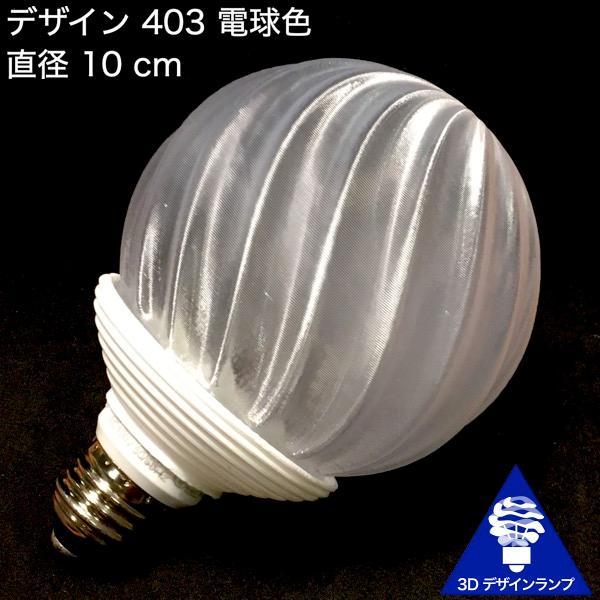 3Dデザイン電球 種類 IIng 40W相当 サイズ10cm おしゃれに きらめき輝く 電球色 昼白色 裸電球 口金E26 大きい 大形 大型ボール球型LED電球 dasyn 07