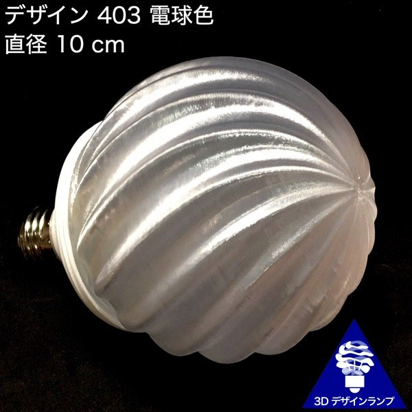 3Dデザイン電球 種類 IIng 40W相当 サイズ10cm おしゃれに きらめき輝く 電球色 昼白色 裸電球 口金E26 大きい 大形 大型ボール球型LED電球 dasyn 08