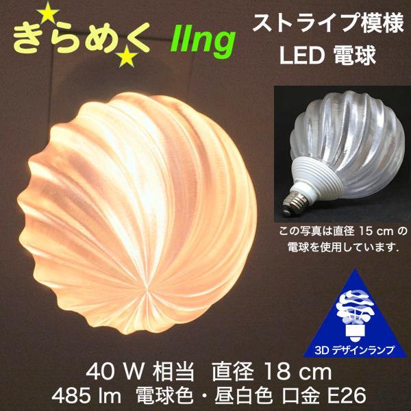 3Dデザイン電球 種類 IIng 40W相当 サイズ18cm おしゃれに きらめき輝く 電球色 昼白色 裸電球 口金E26 大きい 大形 大型ボール球型LED電球|dasyn