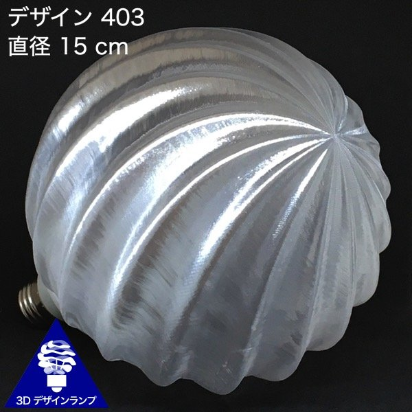 3Dデザイン電球 種類 IIng 40W相当 サイズ18cm おしゃれに きらめき輝く 電球色 昼白色 裸電球 口金E26 大きい 大形 大型ボール球型LED電球|dasyn|04