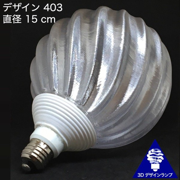 3Dデザイン電球 種類 IIng 60W相当 サイズ10cm おしゃれに きらめき輝く 電球色 昼白色 裸電球 口金E26 大きい 大形 大型ボール球型LED電球 dasyn 03
