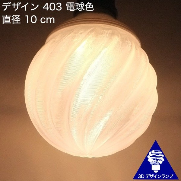 3Dデザイン電球 種類 IIng 60W相当 サイズ10cm おしゃれに きらめき輝く 電球色 昼白色 裸電球 口金E26 大きい 大形 大型ボール球型LED電球 dasyn 06