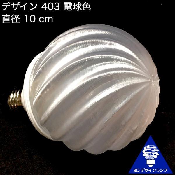 3Dデザイン電球 種類 IIng 60W相当 サイズ10cm おしゃれに きらめき輝く 電球色 昼白色 裸電球 口金E26 大きい 大形 大型ボール球型LED電球 dasyn 08