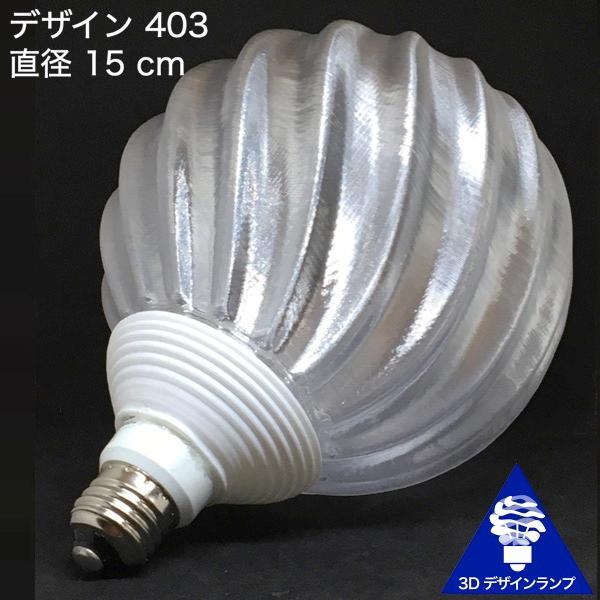 3Dデザイン電球 IIng 60W相当 サイズ15cm おしゃれに きらめき輝く 電球色 昼白色 裸電球 口金E26 大きい 大形 大型ボール球型LED電球 シーリングライト用|dasyn|03