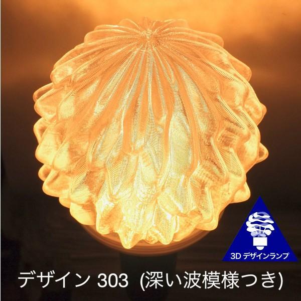 3Dデザイン電球セミオーダー お好きなサイズと模様が選べる! おしゃれに きらめく 大型ボール球型LED電球 天井直付けに! 30〜60W相当 直径9〜18cm 4〜15W E26|dasyn|15
