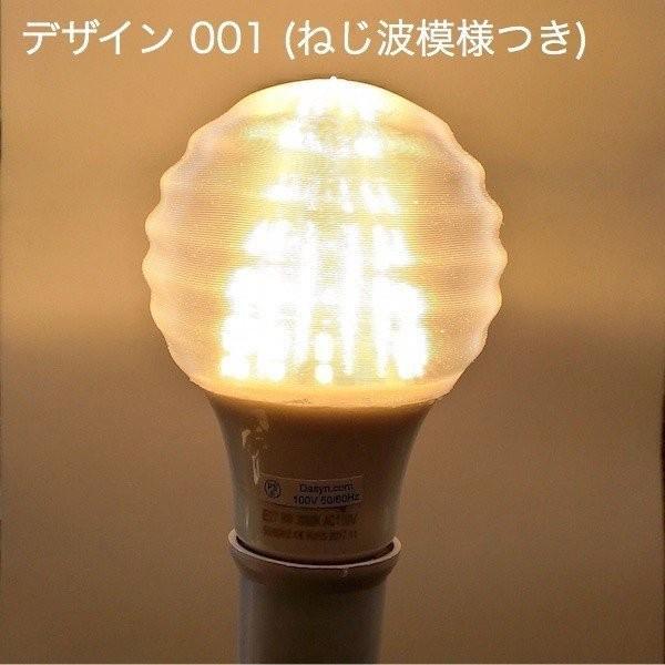 3Dデザイン電球セミオーダー お好きなサイズと模様が選べる! おしゃれに きらめく 大型ボール球型LED電球 天井直付けに! 30〜60W相当 直径9〜18cm 4〜15W E26|dasyn|03