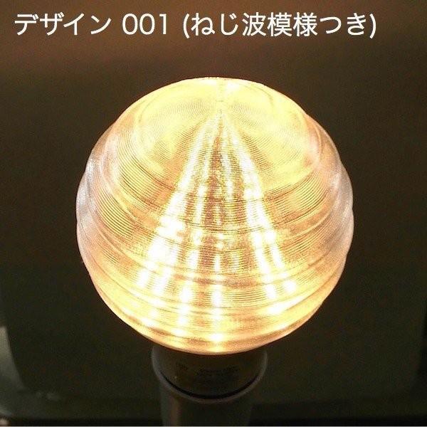 3Dデザイン電球セミオーダー お好きなサイズと模様が選べる! おしゃれに きらめく 大型ボール球型LED電球 天井直付けに! 30〜60W相当 直径9〜18cm 4〜15W E26|dasyn|04