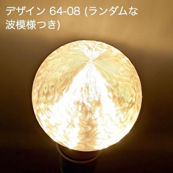 3Dデザイン電球セミオーダー お好きなサイズと模様が選べる! おしゃれに きらめく 大型ボール球型LED電球 天井直付けに! 30〜60W相当 直径9〜18cm 4〜15W E26|dasyn|08