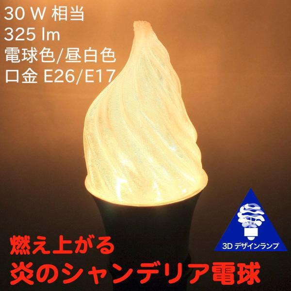 3Dデザイン電球 シャンデリア球型 炎のようにゆらぐ形 ホットな燃える炎型 おしゃれにきらめく LED 電球 白熱灯20W-40W相当 電球色 昼白色 口金 E26 E17|dasyn