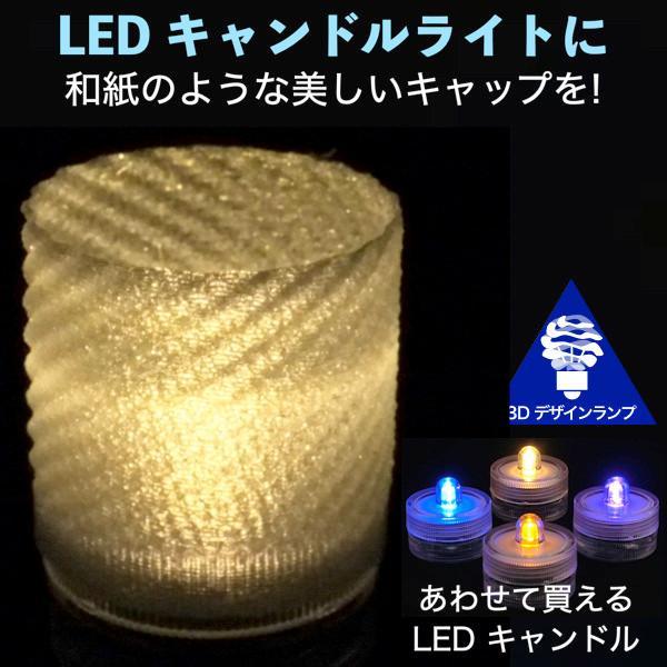 LEDキャンドルライト 3Dデザインランプ インテリア おしゃれにきらめく和紙風のキャップ付 明るいテーブルランプ ティーライト ボタン電池型 (送料120円) dasyn