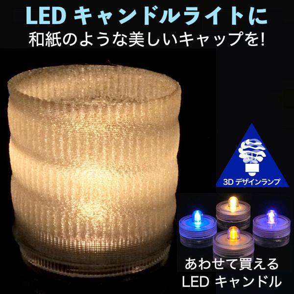 LEDキャンドルライト 3Dデザインランプ インテリア おしゃれにきらめく和紙風のキャップ付 明るいテーブルランプ ティーライト ボタン電池型 (送料120円)|dasyn