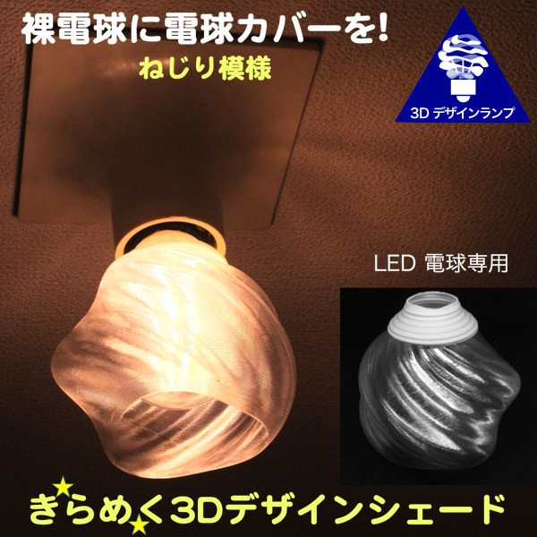 透明な LED電球カバー シェードのみ 捻り模様の傘 直径10cm 裸電球にかぶせる おしゃれな照明カバー きらめくランプシェード|dasyn