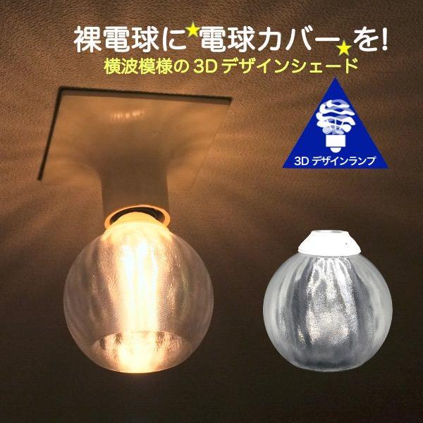 透明な LED電球カバー シェードのみ 横波模様の傘 直径10cm 裸電球にかぶせる おしゃれな照明カバー きらめくランプシェード dasyn