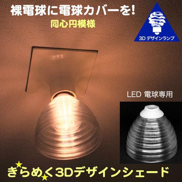 透明な LED電球カバー シェードのみ 同心円模様の傘 直径 10cm 裸電球にかぶせる おしゃれな照明カバー きらめくランプシェード dasyn