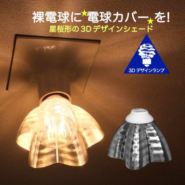 透明な LED電球カバー シェードのみ 桜形 星形の傘 直径12cm 裸電球にかぶせる おしゃれな照明カバー きらめくランプシェード dasyn