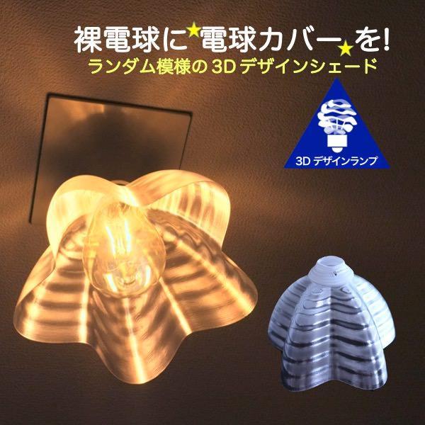 透明な LED電球カバー シェードのみ 桜形 星形の傘 直径17cm 裸電球にかぶせる おしゃれな照明カバー きらめくランプシェード dasyn
