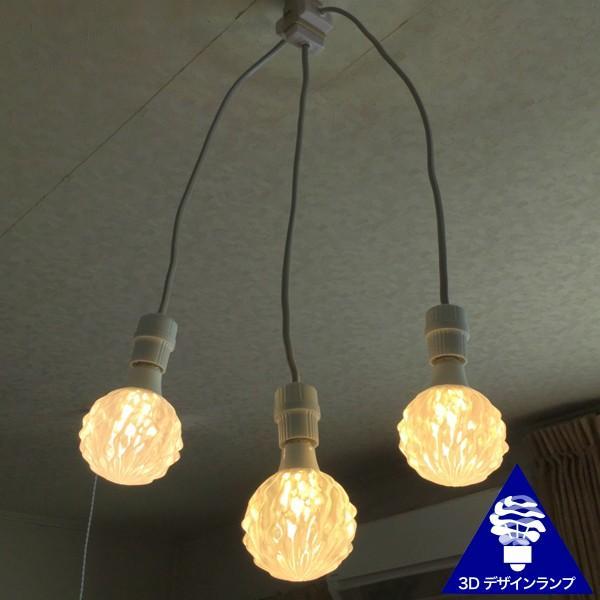 ペンダントライト 3灯密集型 自由な形がつくれる おしゃれに きらめく 3Dデザイン電球つき 裸電球 ソケットランプ 天井照明 電球色 昼白色 LED照明器具 dasyn 02