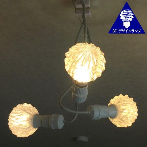 ペンダントライト 3灯密集型 自由な形がつくれる おしゃれに きらめく 3Dデザイン電球つき 裸電球 ソケットランプ 天井照明 電球色 昼白色 LED照明器具 dasyn 03