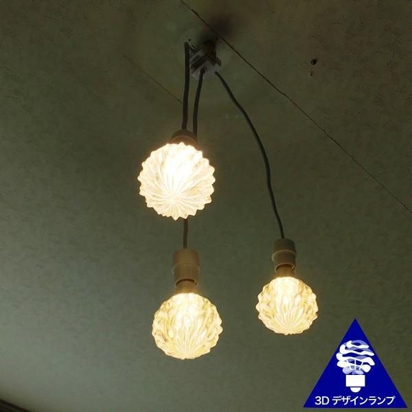 ペンダントライト 3灯密集型 自由な形がつくれる おしゃれに きらめく 3Dデザイン電球つき 裸電球 ソケットランプ 天井照明 電球色 昼白色 LED照明器具 dasyn 05