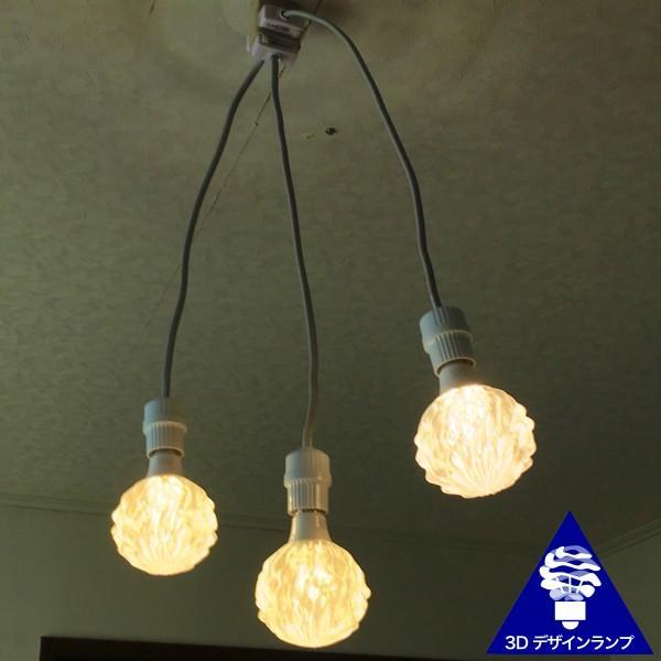 ペンダントライト 3灯密集型 自由な形がつくれる おしゃれに きらめく 3Dデザイン電球つき 裸電球 ソケットランプ 天井照明 電球色 昼白色 LED照明器具 dasyn 06
