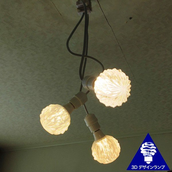 ペンダントライト 3灯密集型 自由な形がつくれる おしゃれに きらめく 3Dデザイン電球つき 裸電球 ソケットランプ 天井照明 電球色 昼白色 LED照明器具 dasyn 07