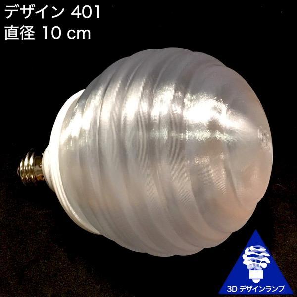 100W相当 1灯ペンダントライト 直径 12cm 3Dデザイン電球 Stretch 付き おしゃれに きらめく あかり オリジナル透明ランプシェード 電球色 昼白色 dasyn 16