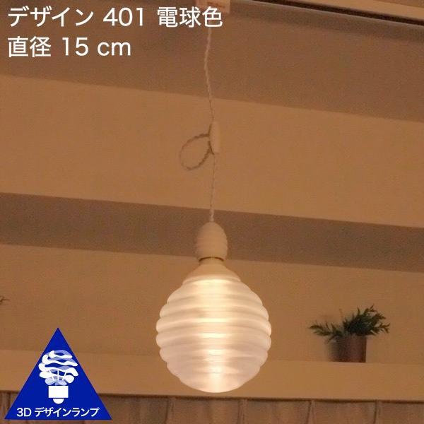 100W相当 1灯ペンダントライト 直径 12cm 3Dデザイン電球 Stretch 付き おしゃれに きらめく あかり オリジナル透明ランプシェード 電球色 昼白色 dasyn 03