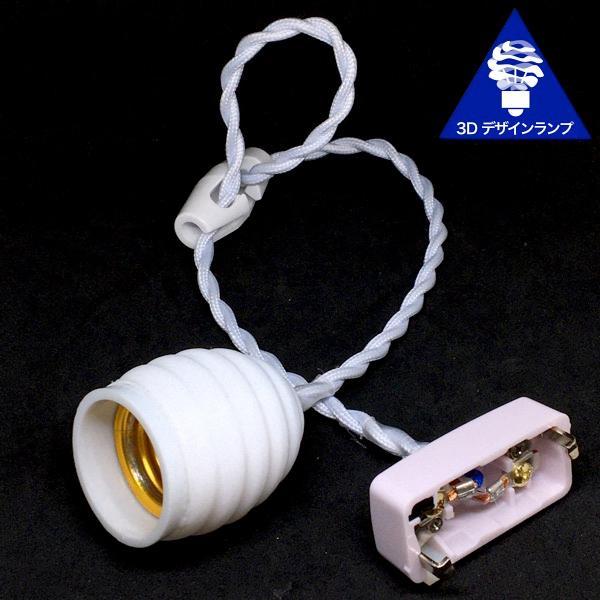 100W相当 1灯ペンダントライト 直径 12cm 3Dデザイン電球 Stretch 付き おしゃれに きらめく あかり オリジナル透明ランプシェード 電球色 昼白色 dasyn 08
