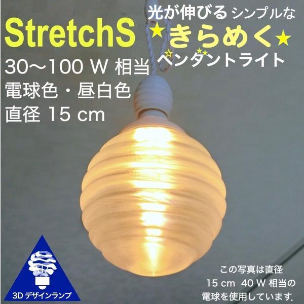 100W相当 1灯ペンダントライト 直径 15cm 3Dデザイン電球 Stretch 付き おしゃれに きらめく あかり オリジナル透明ランプシェード 電球色 昼白色|dasyn