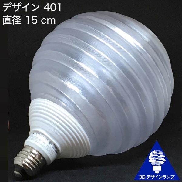 100W相当 1灯ペンダントライト 直径 15cm 3Dデザイン電球 Stretch 付き おしゃれに きらめく あかり オリジナル透明ランプシェード 電球色 昼白色|dasyn|12