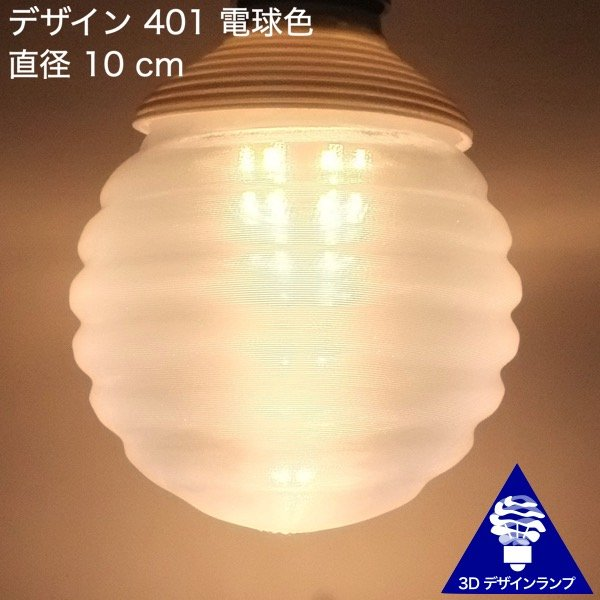 100W相当 1灯ペンダントライト 直径 15cm 3Dデザイン電球 Stretch 付き おしゃれに きらめく あかり オリジナル透明ランプシェード 電球色 昼白色|dasyn|13