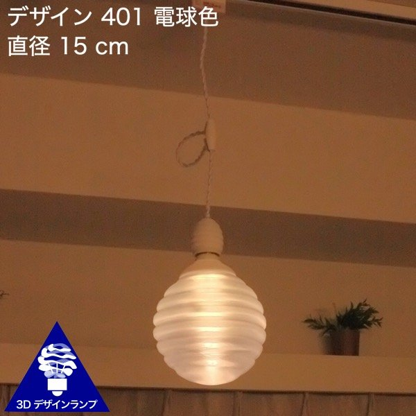100W相当 1灯ペンダントライト 直径 15cm 3Dデザイン電球 Stretch 付き おしゃれに きらめく あかり オリジナル透明ランプシェード 電球色 昼白色|dasyn|03