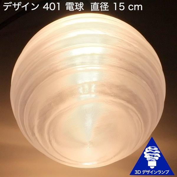 100W相当 1灯ペンダントライト 直径 15cm 3Dデザイン電球 Stretch 付き おしゃれに きらめく あかり オリジナル透明ランプシェード 電球色 昼白色|dasyn|04