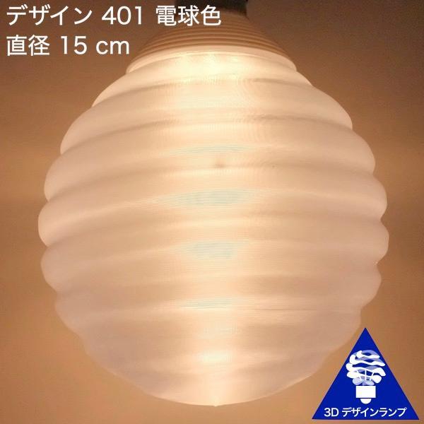 100W相当 1灯ペンダントライト 直径 15cm 3Dデザイン電球 Stretch 付き おしゃれに きらめく あかり オリジナル透明ランプシェード 電球色 昼白色|dasyn|05