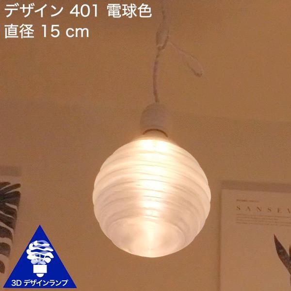 100W相当 1灯ペンダントライト 直径 18cm 3Dデザイン電球 Stretch 付き おしゃれに きらめく あかり オリジナル透明ランプシェード 電球色 昼白色|dasyn|02